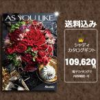 カタログギフト グルメ・ブランド品も豊富 108,648円コース ダイヤモンドリリー