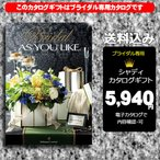 カタログギフト グルメ・ブランド品も豊富 4,968円コース エキナセア  ブライダル好適