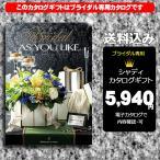 Yahoo!さらら感カタログギフト グルメ・ブランド品も 内祝い  4,968円コース エキナセア  ブライダル好適