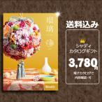 カタログギフト グルメ・ブランド品も豊富 2,808円コース 向日葵