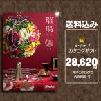 カタログギフト グルメ・ブランド品も豊富 27,648円コース 春蘭