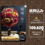 カタログギフト グルメ・ブランド品も豊富 108,648円コース 富貴蘭