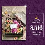 カタログギフト グルメ・ブランド品も豊富 8,748円コース アブリコ