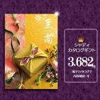 カタログギフト  グルメ スイーツ 肉 割引 ブランド品も 内祝い 香典返し 出産祝い お返し 結婚祝い お見舞い返し 快気祝い 3,024円コース 秋桜 こすもす