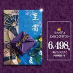 カタログギフト グルメ・ブランド品も豊富 6,048円コース 竜胆 りんどう