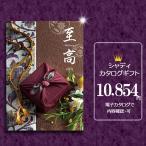 カタログギフト グルメ・ブランド品も豊富 11,448円コース 石楠花 しゃくなげ