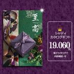 カタログギフト グルメ・ブランド品も豊富 22,248円コース 桜 さくら