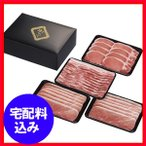 お歳暮 肉 早割 鹿児島県産恵味の黒豚 しゃぶしゃぶ用セット 通販 1029-603