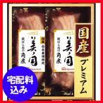 お歳暮 ハム 早割 日本ハム 美ノ国 国産プレミアム 豚ばら肉の角煮通販 1014-530