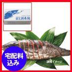 お歳暮 ギフト 早割 さけ 佐藤水産 北海道産 銀毛新巻鮭姿切身半身 通販 1036-517