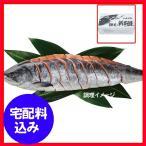 お歳暮 ギフト 早割 さけ 佐藤水産 北海道産 銀毛新巻鮭姿切身1.6kg 通販 1036-525