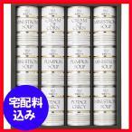 お歳暮 ギフト 早割 帝国ホテル スープ缶詰セット12缶 通販 1060-582