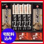 お中元 麺類 讃岐うどん ギフト 早割 料亭素材うどん・そば詰合せ「技麺」 1077-079