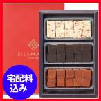 お取り寄せ ご自宅便 シルスマリア 生チョコ3種セット 通販 1131-528