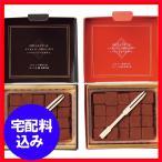 お取り寄せ ご自宅便 シルスマリア ミルク&アールグレイ生チョコ2種セット 通販 1131-536