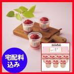 お歳暮 アイス 早割 博多あまおう たっぷり苺のアイス7個 通販 1344-521