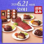 父の日 プレゼント ギフト 食べ物 伊藤ハム 田崎真也セレクションローストビーフ&ハンバーグ