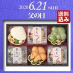 父の日 プレゼント ギフト 食べ物 京都・辻が花 京野菜のお吸物最中詰合せ
