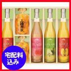 ギフト お返し 内祝 果実のゼリー・フルーツ飲料セット   JUK−50
