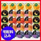 お中元 お菓子 早割 ギフト バラエティフルーツゼリーギフト (株)金澤兼六製菓通販 1060-046