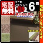 カーペット 6畳 防炎 防ダニカーペット 江戸間 六畳 絨毯 おしゃれ 安い 変形加工代込 ホームシェル