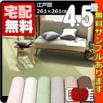 カーペット ラグマット 4.5畳  防炎 防ダニ 床暖対応 日本製 正方形 厚手 絨毯 江戸間 四畳半  おしゃれ 安い ホームルフレ