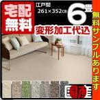 カーペット 6畳 防ダニカーペット 江戸間 六畳 絨毯 おしゃれ 安い ソフトイデア 変形加工代込