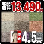 カーペット 4.5畳 防ダニ 防音カーペット 江戸間 四畳半 絨毯 おしゃれ 安い 正方形 サウンドイデア