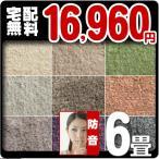 カーペット 6畳 防ダニ 防音カーペット 江戸間 六畳 絨毯 おしゃれ 安い 長方形 サウンドイデア