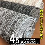 カーペット ラグマット 4.5畳  防音 防ダニ 床暖対応 日本製 正方形 厚手 絨毯 江戸間 四畳半  おしゃれ 安い ヴィラ