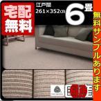 カーペット 6畳 防炎 防ダニ ウールカーペット 江戸間 六畳 絨毯 おしゃれ 安い 長方形 ウールボーダー