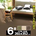 カーペット 6畳 ラグマット 防炎 防ダニ 床暖対応 日本製 長方形 厚手 江戸間 六畳 おしゃれ 安い ホームシェル