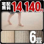 カーペット 6畳 防ダニカーペット 江戸間 六畳 絨毯 おしゃれ 安い 長方形 プラム