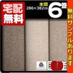 カーペット 6畳 防炎 防ダニ ウール カーペット 本間 六畳 絨毯 おしゃれ 安い 長方形 Hウールプレーン