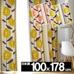 カーテン おしゃれ  安い 巾100cmx丈178cm 1枚 KEIRANSASU  ケイランサス