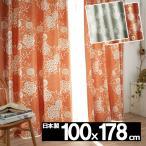 カーテン おしゃれ  安い 巾100cmx丈178cm 1枚 HANAKAZARI  ハナカザリ