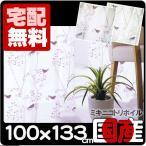 レースカーテン おしゃれ  安い 巾100cmx丈133cm 1枚 MIKI NI KOTORI VOILE(ミキ ニ コトリ ボイル)