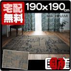 ラグマット  カーペット  190x190cm 床暖可 おしゃれ 北欧 厚手 正方形 2畳 MACHINAMI  RUG 日本製