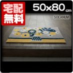雅虎商城 - マット 玄関 キッチン SOLANUM MAT ソラヌム おしゃれ 北欧 厚手 長方形 50x80cm