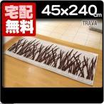 マット 玄関 キッチン TRAVA MAT トラバ おしゃれ 北欧 厚手 長方形 45x240cm