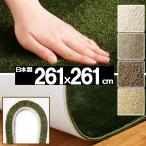 ラグマット 4.5畳 カーペット 床暖可 おしゃれ 北欧 厚手 長方形 4畳 カーペット半 四畳 カーペット半 スミトロン ニューサキソニー ラグ 日本製