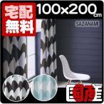 カーテン おしゃれ  安い 巾100cmx丈200cm 1枚 SAZANAMI サザナミ
