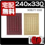 ラグマット 4.5畳 カーペット 240x330cm おしゃれ ベルギー製 厚手 長方形 4畳 カーペット半 四畳 カーペット半 ノビリテイ−6598