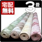 カーペット 3畳 リビング 防ダニ カーペット 江戸間 三畳 絨毯 おしゃれ 安い 長方形 HLP-100