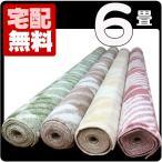 カーペット 6畳 リビング 防ダニ 防炎カーペット 江戸間 六畳 絨毯 おしゃれ 安い 長方形 HLP-100
