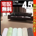 カーペット ラグマット 4.5畳  防ダニ 床暖対応 正方形 厚手 絨毯 江戸間 四畳半  おしゃれ 安い ホームグロス