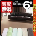 カーペット ラグマット 6畳  防ダニ 床暖対応 長方形 厚手 絨毯 江戸間 六畳 おしゃれ 安い ホームグロス