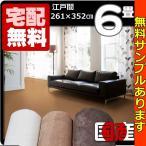 カーペット じゅうたん 絨毯 ラグマット 6畳  防炎 防ダニ 床暖対応 日本製 長方形 厚手 絨毯 江戸間 六畳 おしゃれ 安い スチームファー