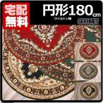 ラグ 円形 丸 ラグマット 180cm カーペット ベルギー 絨毯 おしゃれ 安い クラシック アンティーク セクメト