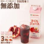 野田ハニー ざくろジュース100%(濃縮還元)1000ml×3本 ザクロジュース